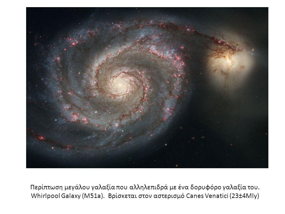 Περίπτωση μεγάλου γαλαξία που αλληλεπιδρά με ένα δορυφόρο γαλαξία του.