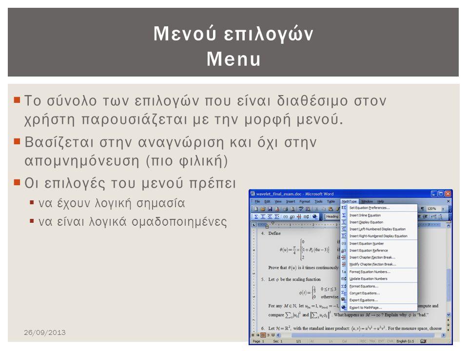  Το σύνολο των επιλογών που είναι διαθέσιμο στον χρήστη παρουσιάζεται με την μορφή μενού.  Βασίζεται στην αναγνώριση και όχι στην απομνημόνευση (πιο