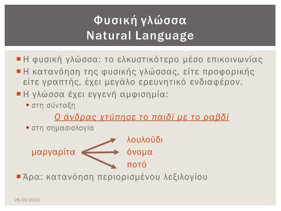  Η φυσική γλώσσα: το ελκυστικότερο μέσο επικοινωνίας  Η κατανόηση της φυσικής γλώσσας, είτε προφορικής είτε γραπτής, έχει μεγάλο ερευνητικό ενδιαφέρον.