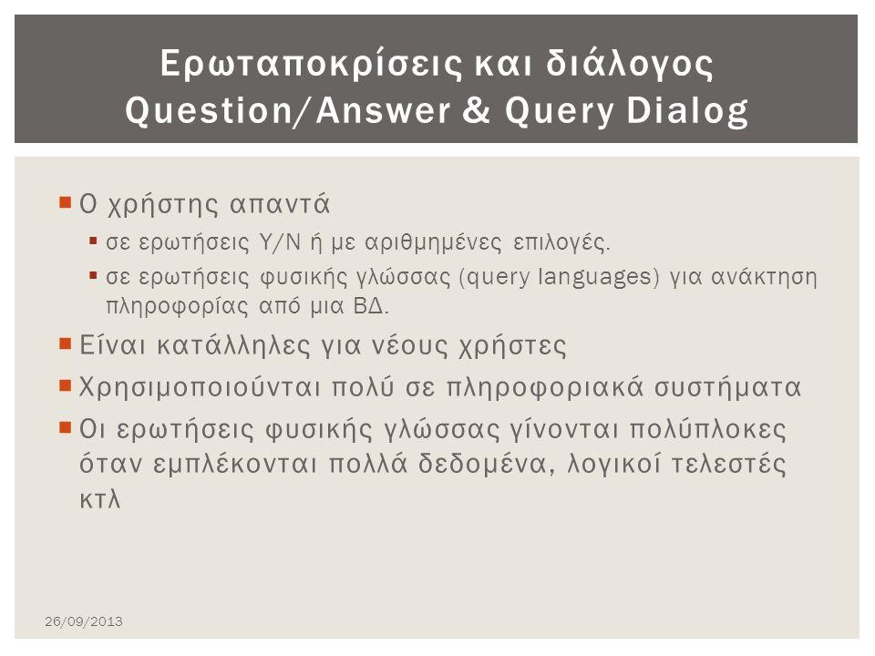  Ο χρήστης απαντά  σε ερωτήσεις Y/N ή με αριθμημένες επιλογές.  σε ερωτήσεις φυσικής γλώσσας (query languages) για ανάκτηση πληροφορίας από μια ΒΔ.