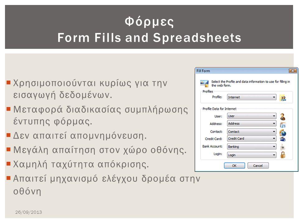  Χρησιμοποιούνται κυρίως για την εισαγωγή δεδομένων.