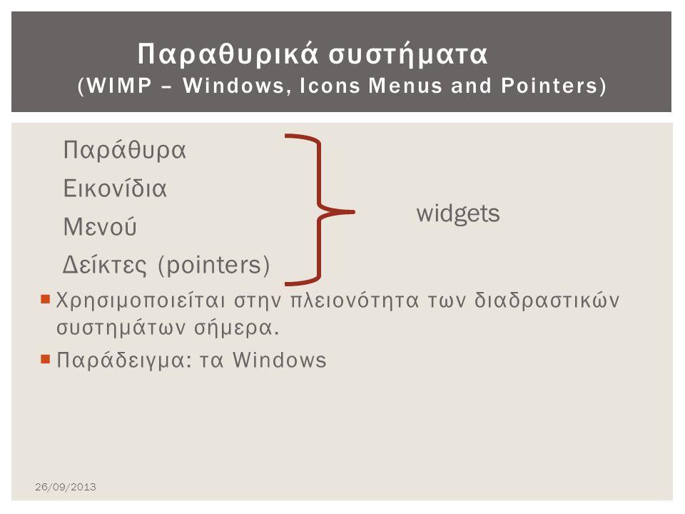 Παράθυρα Εικονίδια Μενού Δείκτες (pointers)  Χρησιμοποιείται στην πλειονότητα των διαδραστικών συστημάτων σήμερα.  Παράδειγμα: τα Windows Παραθυρικά