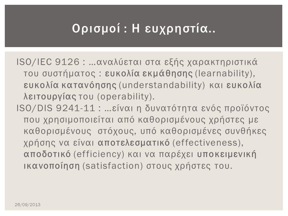 ISO/IEC 9126 : …αναλύεται στα εξής χαρακτηριστικά του συστήματος : ευκολία εκμάθησης (learnability), ευκολία κατανόησης (understandability) και ευκολία λειτουργίας του (operability).