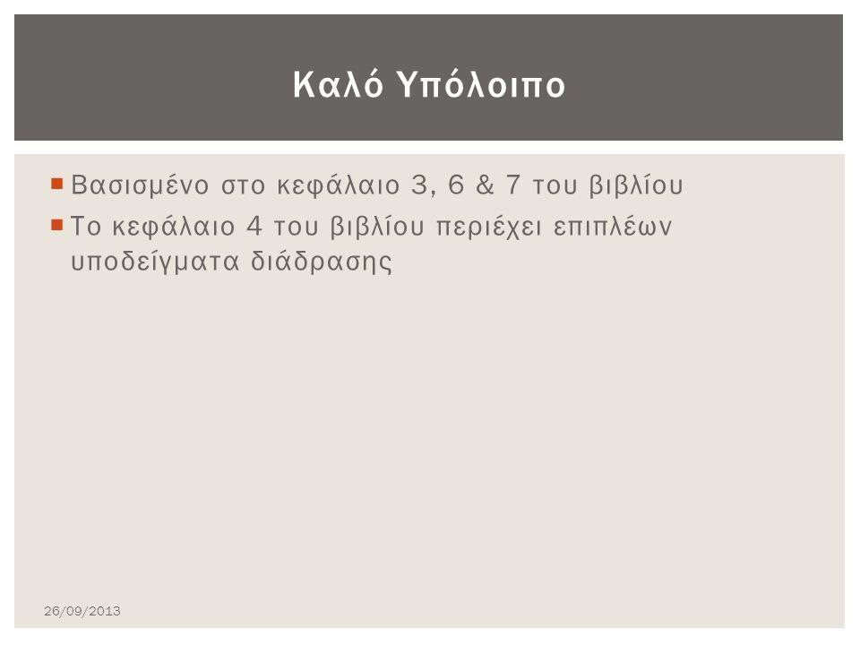  Βασισμένο στο κεφάλαιο 3, 6 & 7 του βιβλίου  Το κεφάλαιο 4 του βιβλίου περιέχει επιπλέων υποδείγματα διάδρασης 26/09/2013 Καλό Υπόλοιπο