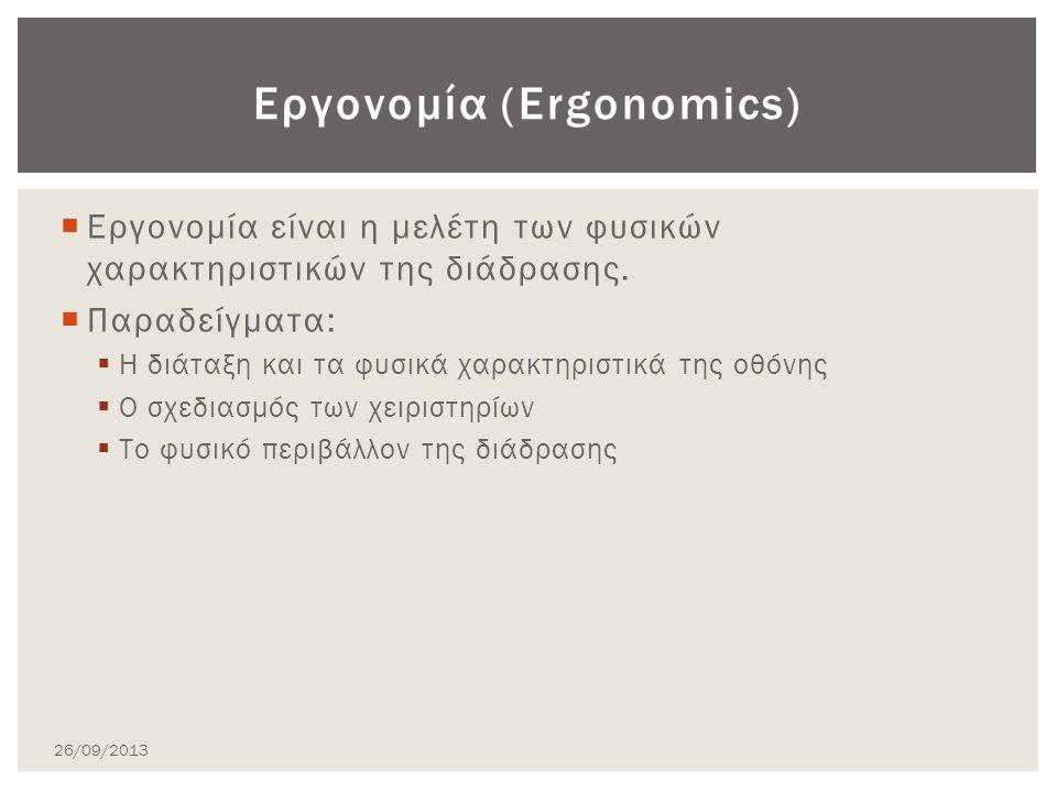 Εργονομία είναι η μελέτη των φυσικών χαρακτηριστικών της διάδρασης.