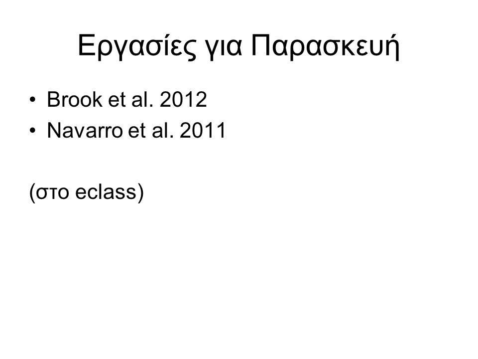 Εργασίες για Παρασκευή Brook et al. 2012 Navarro et al. 2011 (στο eclass)