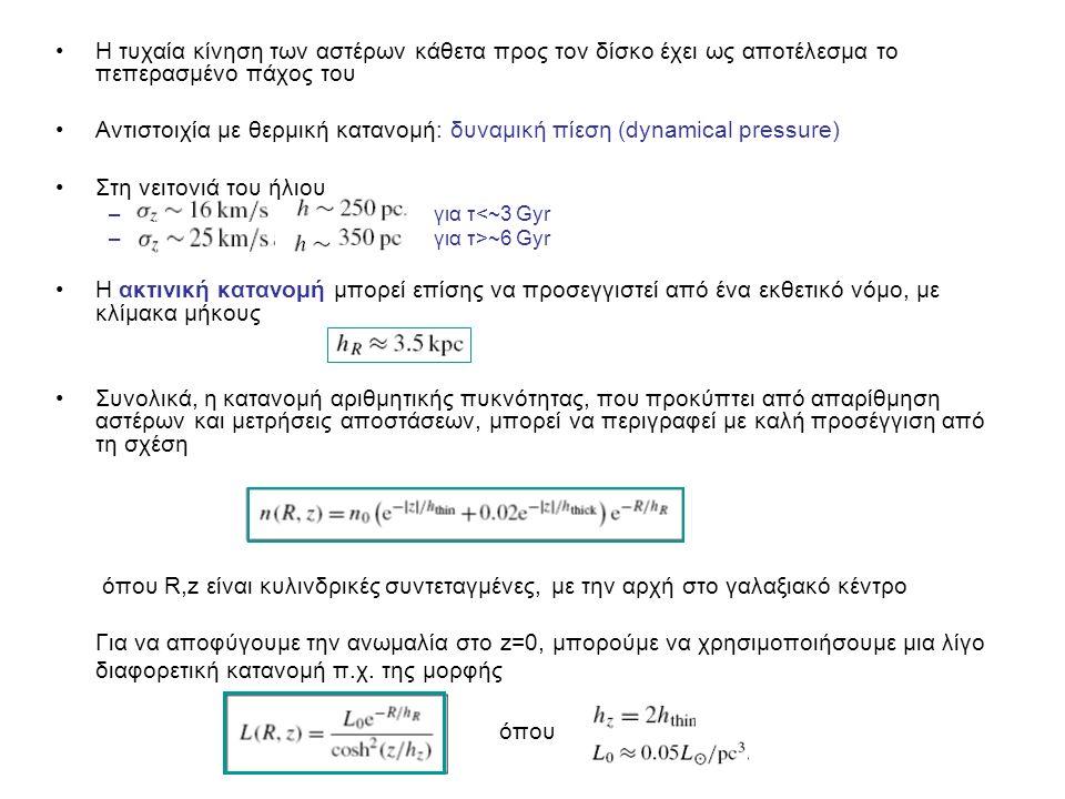 Ο συσχετισμός κινηματικής και μεταλλικότητας Έχει παρατηρηθεί ότι αστέρες του παχέος δίσκου έχουν μικρότερη μεταλλικότητα (-1.0<[Fe/H]<-0.4) από τους αστέρες του λεπτού δίσκου (-0.5<[Fe/H]<0.3) (Σημ.