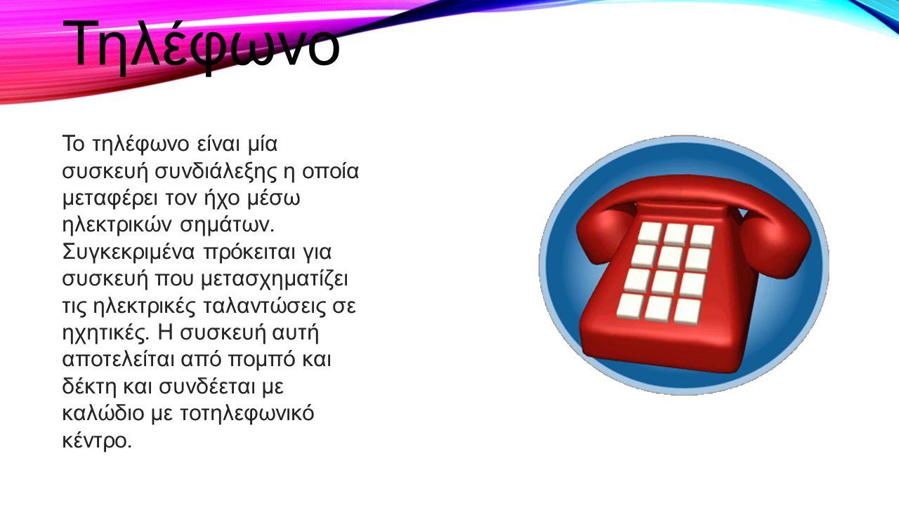 Τηλέφωνο Το τηλέφωνο είναι μία συσκευή συνδιάλεξης η οποία μεταφέρει τον ήχο μέσω ηλεκτρικών σημάτων. Συγκεκριμένα πρόκειται για συσκευή που μετασχημα
