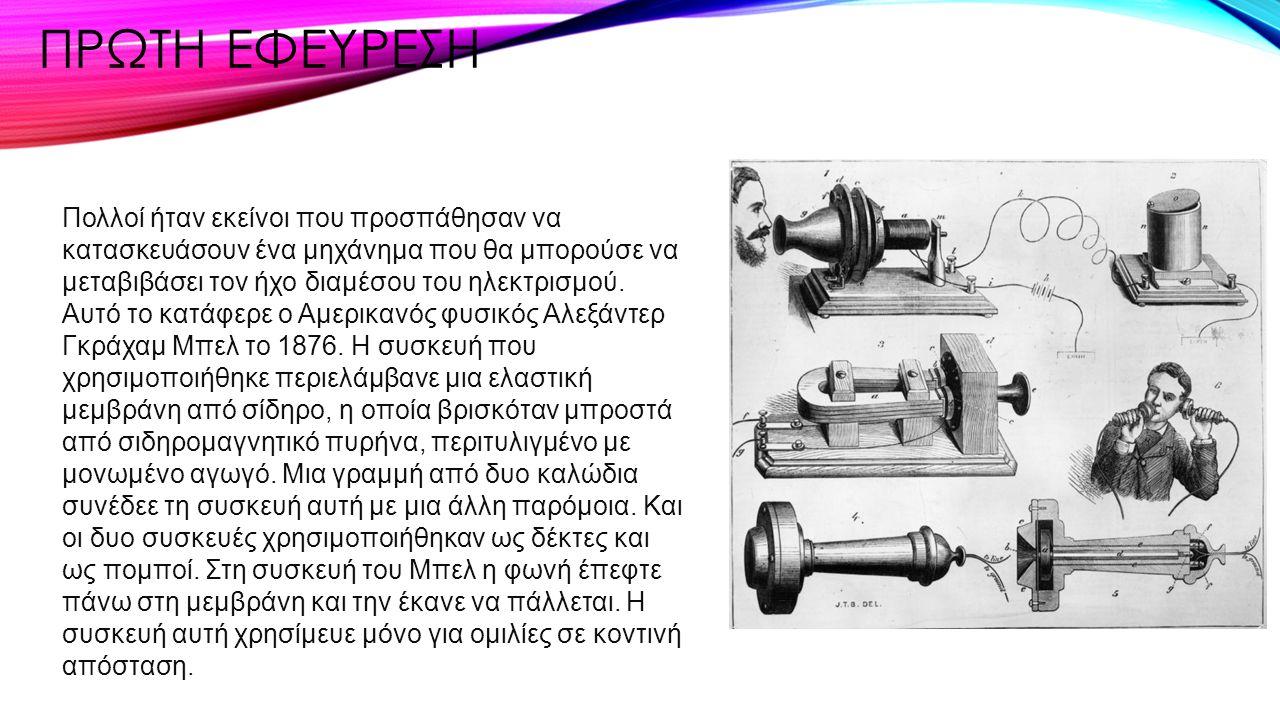 Πολλοί ήταν εκείνοι που προσπάθησαν να κατασκευάσουν ένα μηχάνημα που θα μπορούσε να μεταβιβάσει τον ήχο διαμέσου του ηλεκτρισμού. Αυτό το κατάφερε ο