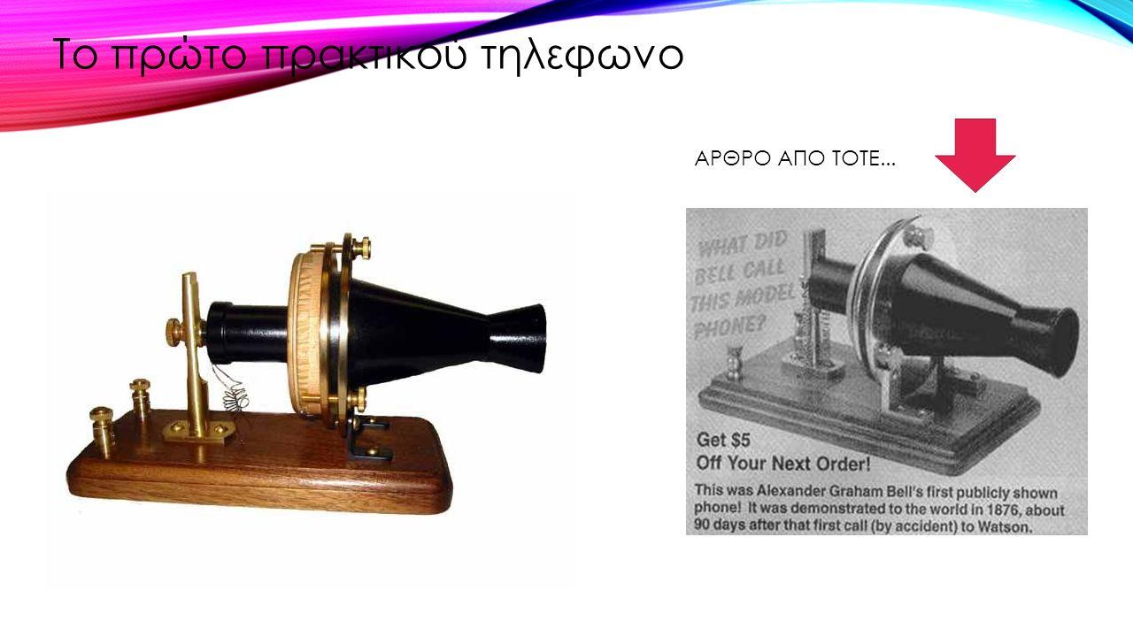 Το πρώτο πρακτικού τηλεφωνο ΑΡΘΡΟ ΑΠΟ ΤΟΤΕ...