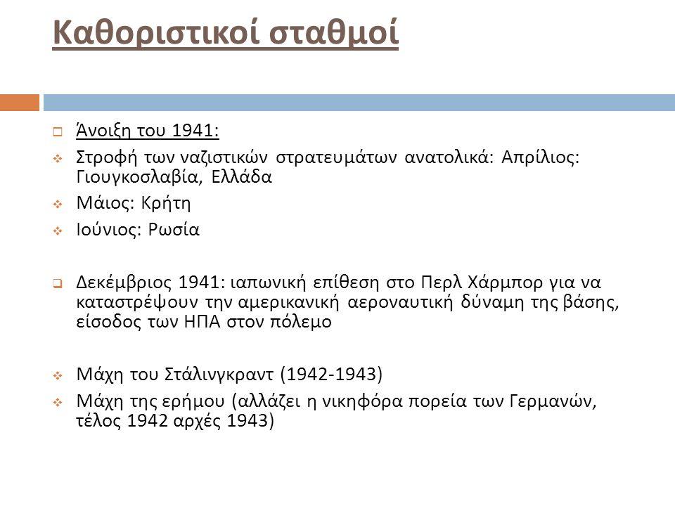 Καθοριστικοί σταθμοί  Άνοιξη του 1941:  Στροφή των ναζιστικών στρατευμάτων ανατολικά : Απρίλιος : Γιουγκοσλαβία, Ελλάδα  Μάιος : Κρήτη  Ιούνιος :