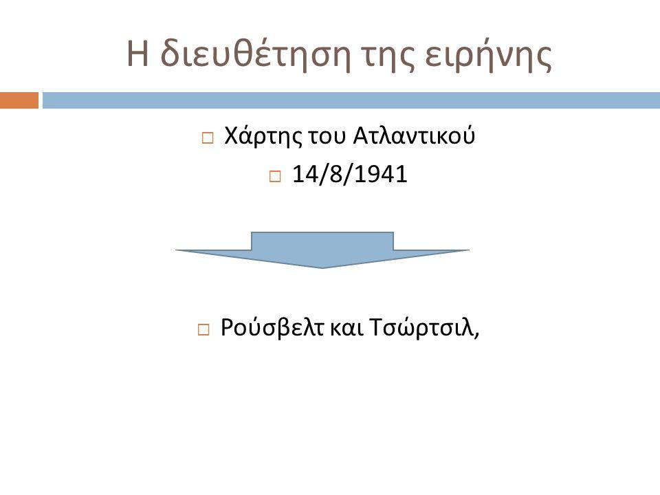 Η διευθέτηση της ειρήνης  Χάρτης του Ατλαντικού  14/8/1941  Ρούσβελτ και Τσώρτσιλ,