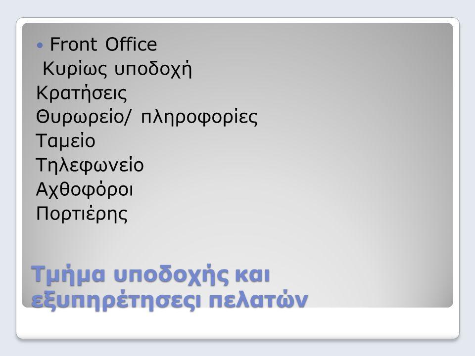 Τμήμα υποδοχής και εξυπηρέτησεςι πελατών Front Office Κυρίως υποδοχή Κρατήσεις Θυρωρείο/ πληροφορίες Ταμείο Τηλεφωνείο Αχθοφόροι Πορτιέρης
