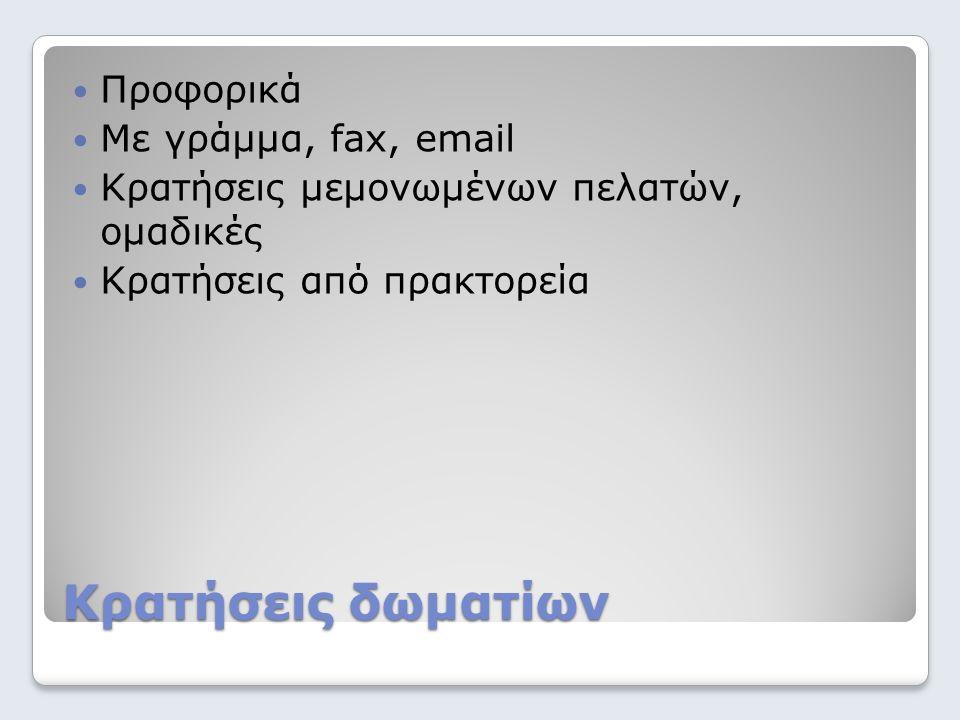 Κρατήσεις δωματίων Προφορικά Με γράμμα, fax, email Κρατήσεις μεμονωμένων πελατών, ομαδικές Κρατήσεις από πρακτορεία