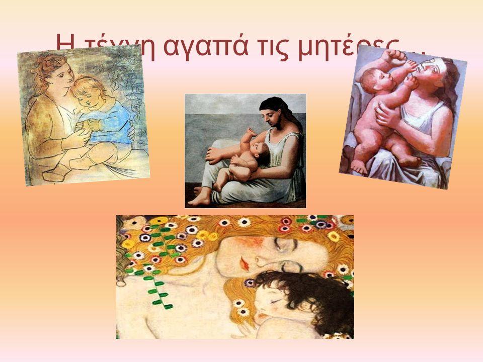 Η τέχνη αγαπά τις μητέρες…