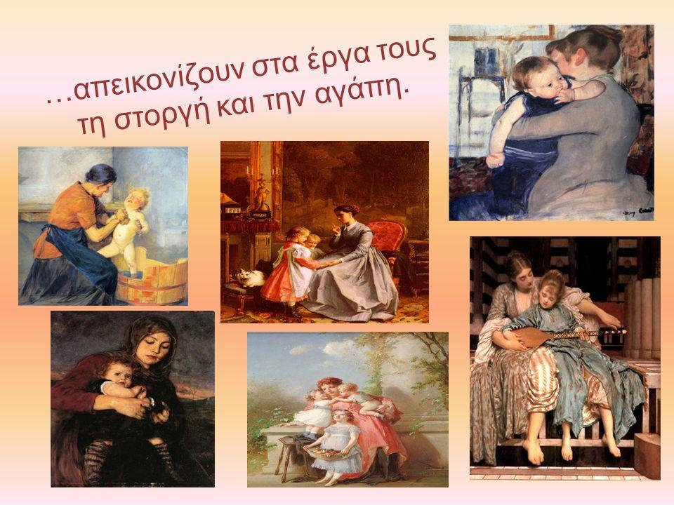 …απεικονίζουν στα έργα τους τη στοργή και την αγάπη.