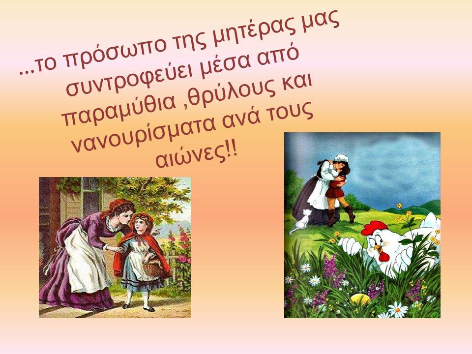 … το πρόσωπο της μητέρας μας συντροφεύει μέσα από παραμύθια,θρύλους και νανουρίσματα ανά τους αιώνες!!