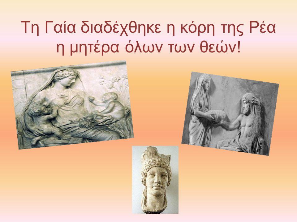 Τη Γαία διαδέχθηκε η κόρη της Ρέα η μητέρα όλων των θεών!