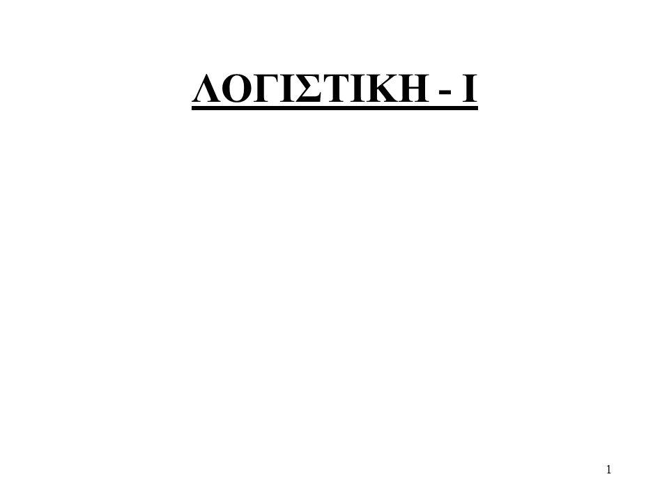 1 ΛΟΓΙΣΤΙΚΗ - I