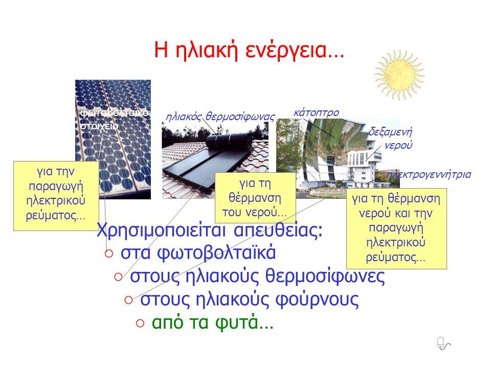 κάτοπτρο δεξαμενή νερού ηλεκτρογεννήτρια  ○ στους ηλιακούς θερμοσίφωνες ○ στους ηλιακούς φούρνους Η ηλιακή ενέργεια… φωταβολταϊκό στοιχείο ηλιακός θε