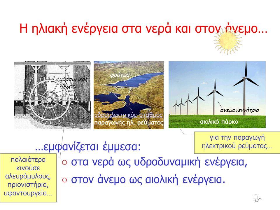 Η ηλιακή ενέργεια στα νερά και στον άνεμο… …εμφανίζεται έμμεσα: ○ στον άνεμο ως αιολική ενέργεια. αιολικό πάρκο ανεμογεννήτρια για την παραγωγή ηλεκτρ