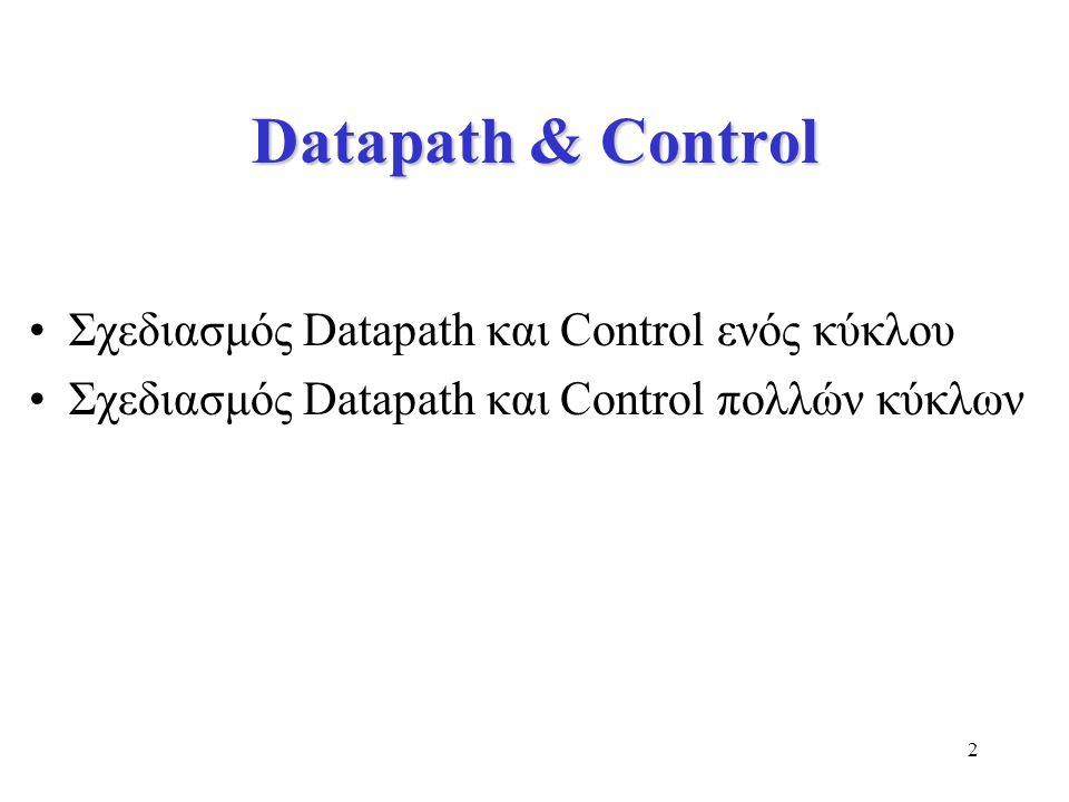 3 Σχεδιάζοντας το Datapath… Θα εξετάσουμε μια απλοποιημένη υλοποίηση του MIPS Απλοποιημένη με μικρότερο σύνολο εντολών: –memory-reference εντολές: lw, sw –arithmetic-logical εντολές: add, sub, and, or, slt –control flow εντολές: beq, j Generic (τυποποιημένη) κατασκευή: –χρησιμοποιούμε το Program Counter (PC) για διεύθυνση εντολής –η εντολή έρχεται από την μνήμη –διάβασμα/γράψιμο του register file –η εντολή καθορίζει πλήρως τις πράξεις εκτέλεσης Όλες οι εντολές χρησιμοποιούν την 32 bit ALU που είδαμε