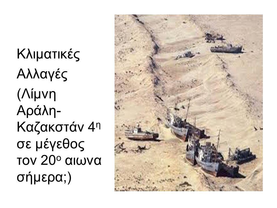 Κλιματικές Αλλαγές (Λίμνη Αράλη- Καζακστάν 4 η σε μέγεθος τον 20 ο αιωνα σήμερα;)