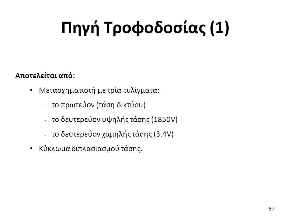 Πηγή Τροφοδοσίας (1) 67 Αποτελείται από: Μετασχηματιστή με τρία τυλίγματα: το πρωτεύον (τάση δικτύου) το δευτερεύον υψηλής τάσης (1850V) το δευτερεύον χαμηλής τάσης (3.4V) Κύκλωμα διπλασιασμού τάσης.