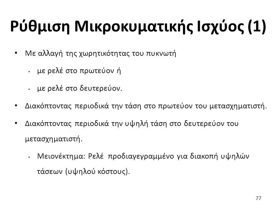 Ρύθμιση Μικροκυματικής Ισχύος (1) 77 Με αλλαγή της χωρητικότητας του πυκνωτή με ρελέ στο πρωτεύον ή με ρελέ στο δευτερεύον.