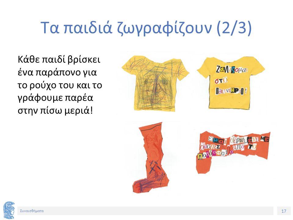 17 Συναισθήματα Τα παιδιά ζωγραφίζουν (2/3) Κάθε παιδί βρίσκει ένα παράπονο για το ρούχο του και το γράφουμε παρέα στην πίσω μεριά!