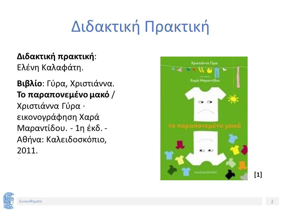 2 Συναισθήματα Διδακτική Πρακτική Διδακτική πρακτική: Ελένη Καλαφάτη. Βιβλίο: Γύρα, Χριστιάννα. Το παραπονεμένο μακό / Χριστιάννα Γύρα · εικονογράφηση