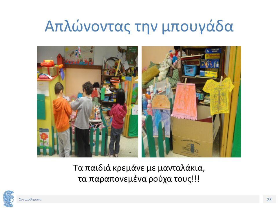 23 Συναισθήματα Τα παιδιά κρεμάνε με μανταλάκια, τα παραπονεμένα ρούχα τους!!! Απλώνοντας την μπουγάδα