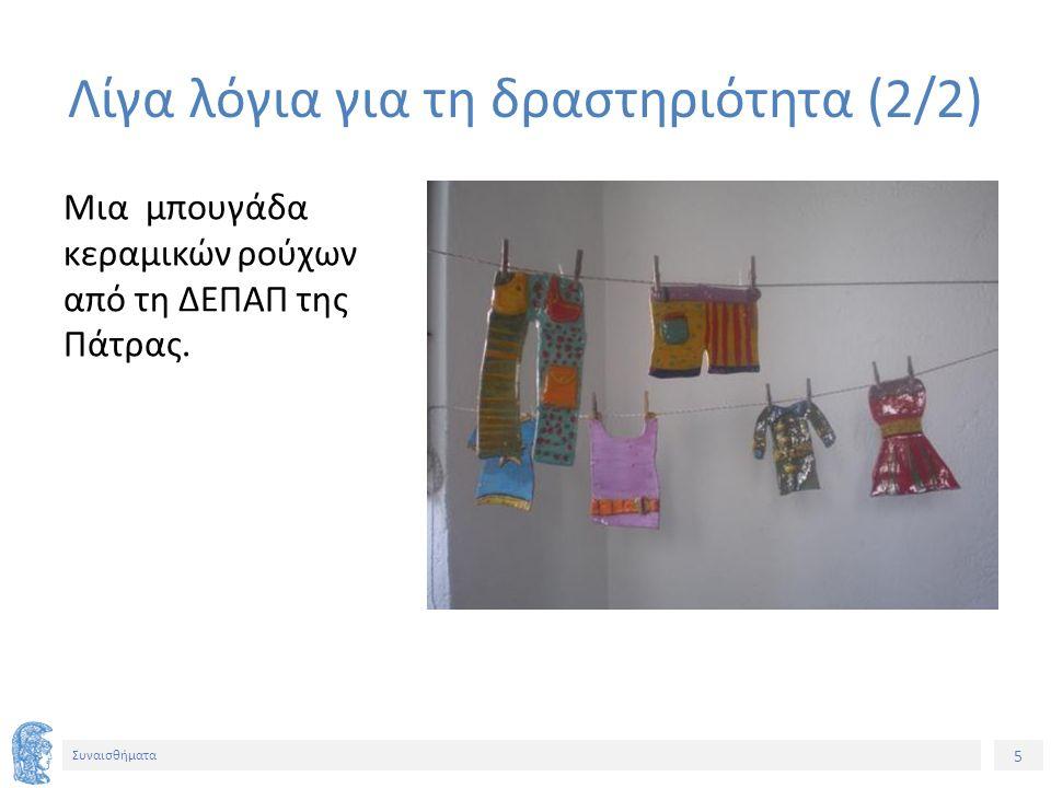 5 Συναισθήματα Μια μπουγάδα κεραμικών ρούχων από τη ΔΕΠΑΠ της Πάτρας.