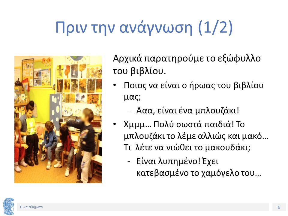 6 Συναισθήματα Πριν την ανάγνωση (1/2) Αρχικά παρατηρούμε το εξώφυλλο του βιβλίου. Ποιος να είναι ο ήρωας του βιβλίου μας; ‐Ααα, είναι ένα μπλουζάκι!