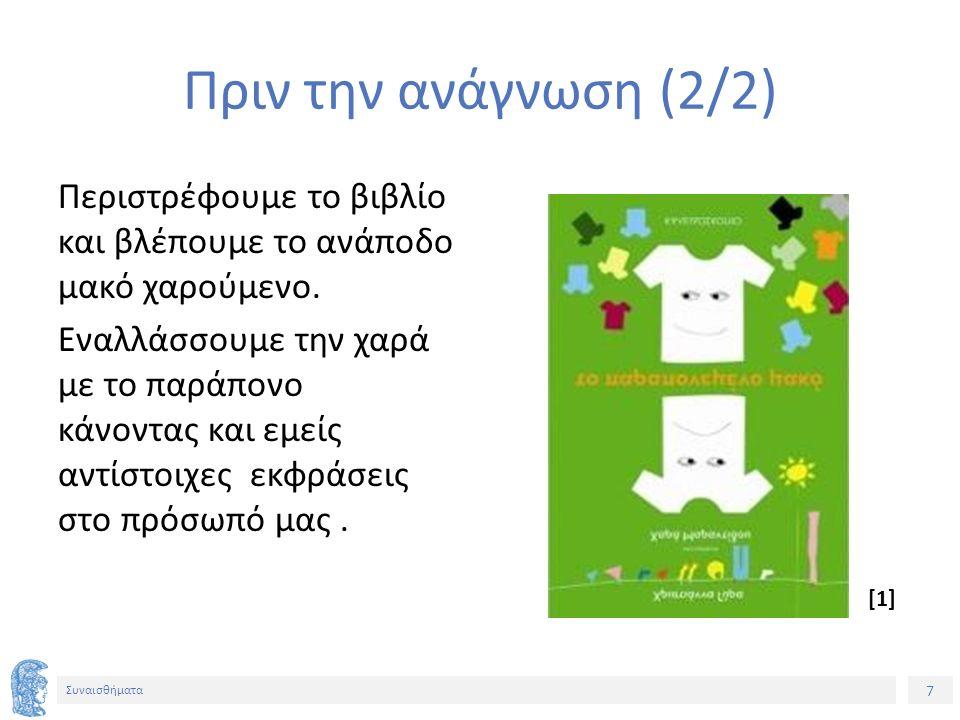 28 Συναισθήματα Σημείωμα Αναφοράς Copyright Εθνικόν και Καποδιστριακόν Πανεπιστήμιον Αθηνών, Αγγελική Γιαννικοπούλου 2015.