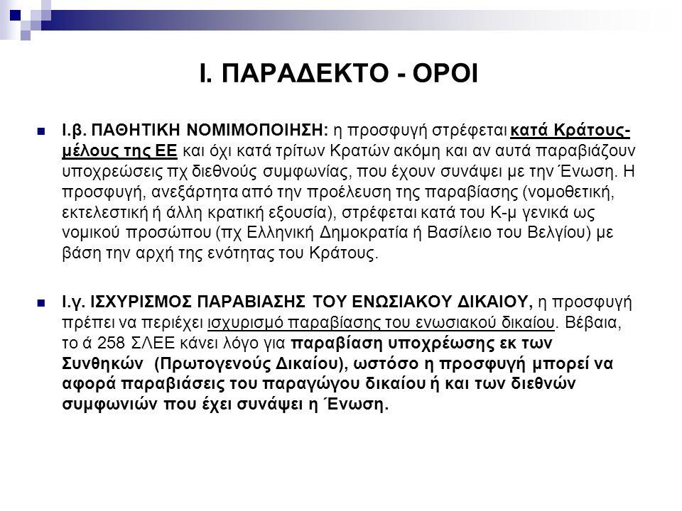 I. ΠΑΡΑΔΕΚΤΟ - ΟΡΟΙ I.β.