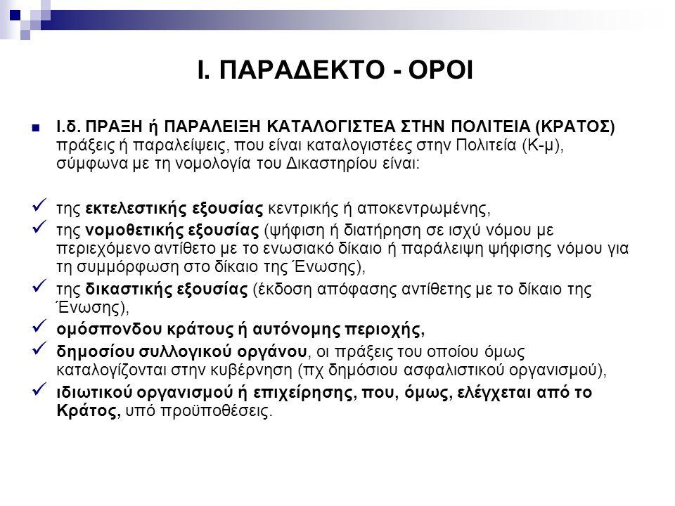 I. ΠΑΡΑΔΕΚΤΟ - ΟΡΟΙ I.δ.