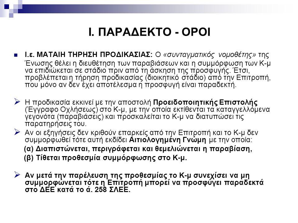 I. ΠΑΡΑΔΕΚΤΟ - ΟΡΟΙ I.ε.