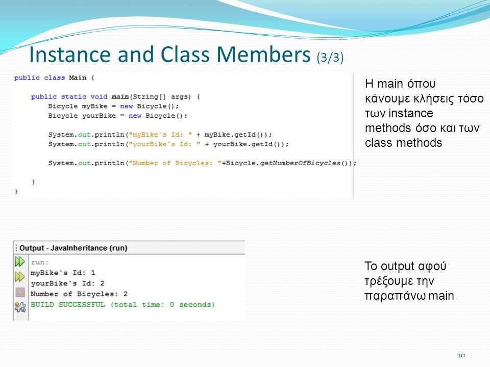 10 Instance and Class Members (3/3) Η main όπου κάνουμε κλήσεις τόσο των instance methods όσο και των class methods Το output αφού τρέξουμε την παραπάνω main