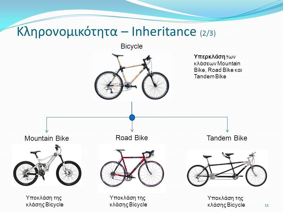 12 Κληρονομικότητα – Inheritance (2/3) Bicycle Mountain Bike Road Bike Tandem Bike Υπερκλάση των κλάσεων Mountain Bike, Road Bike και Tandem Bike Υποκλάση της κλάσης Bicycle