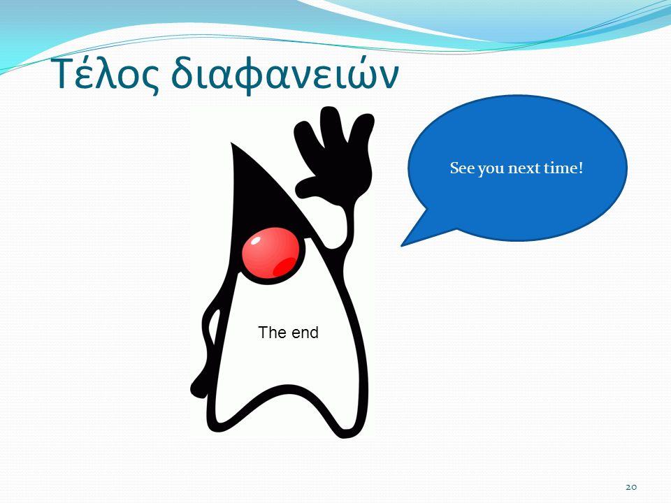 20 Τέλος διαφανειών The end See you next time!