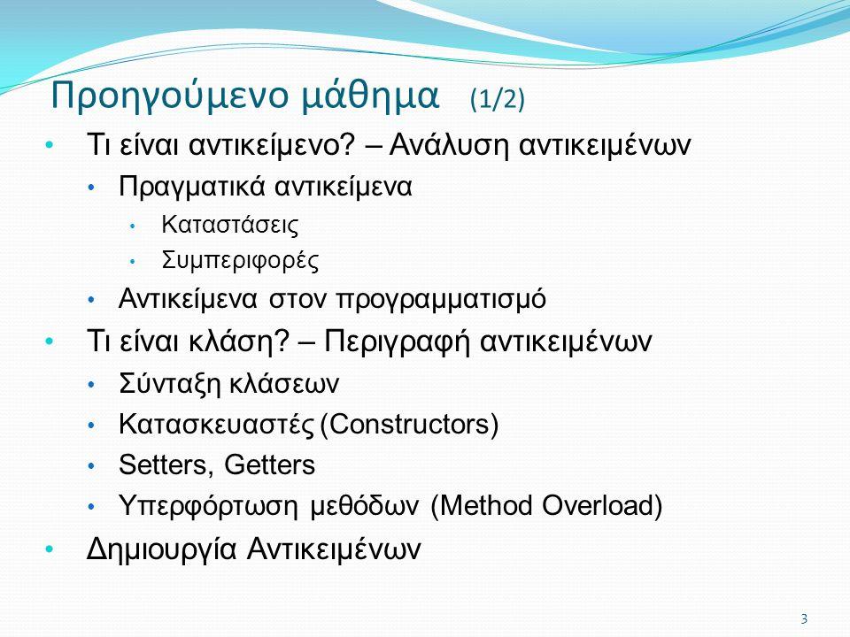 4 Προηγούμενο μάθημα (2/2) 4 1.Όνομα Κλάσης 2.Πεδία - Καταστάσεις 6.Μέθοδοι -Συμπεριφορές 3.Constructors 4.Getters 5.Setters