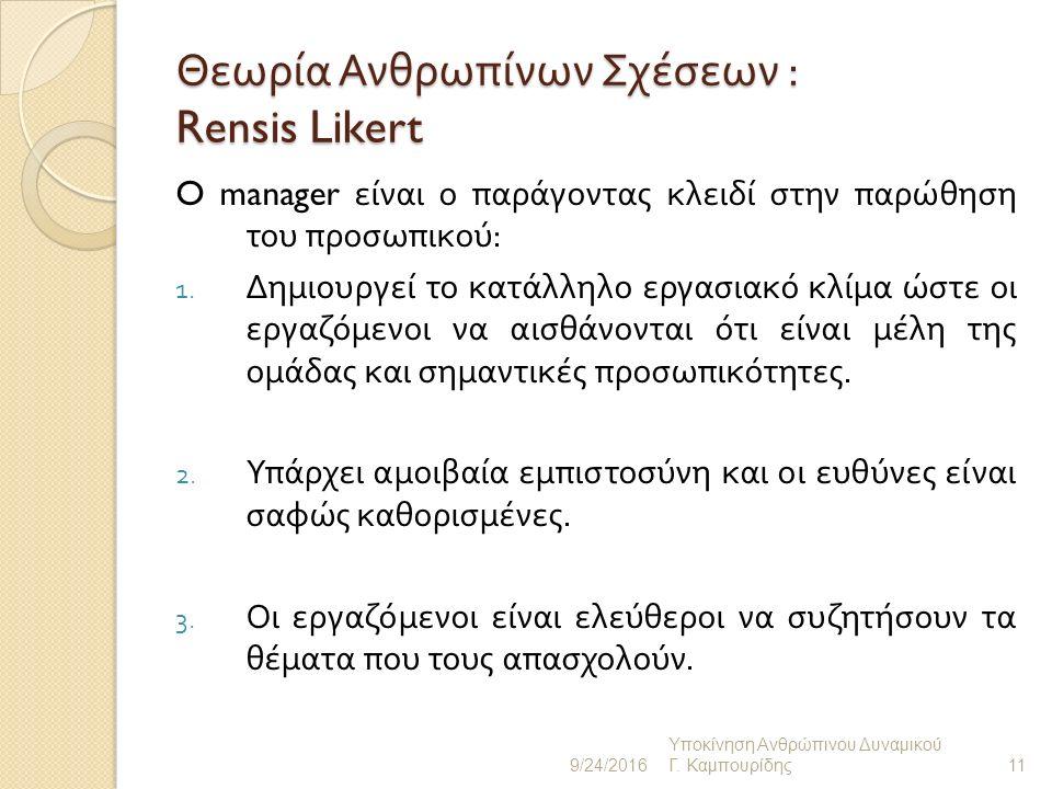 Θεωρία Ανθρωπίνων Σχέσεων : Rensis Likert, Hawthorne ( Ι ) 1.