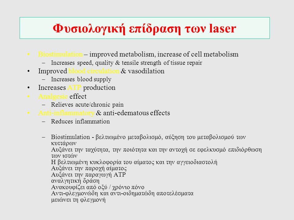 Τι κάνει το φως laser; Laser light waves penetrate the skin with no heating effect, no damage to skin & no side effects. **Laser light directs biostim