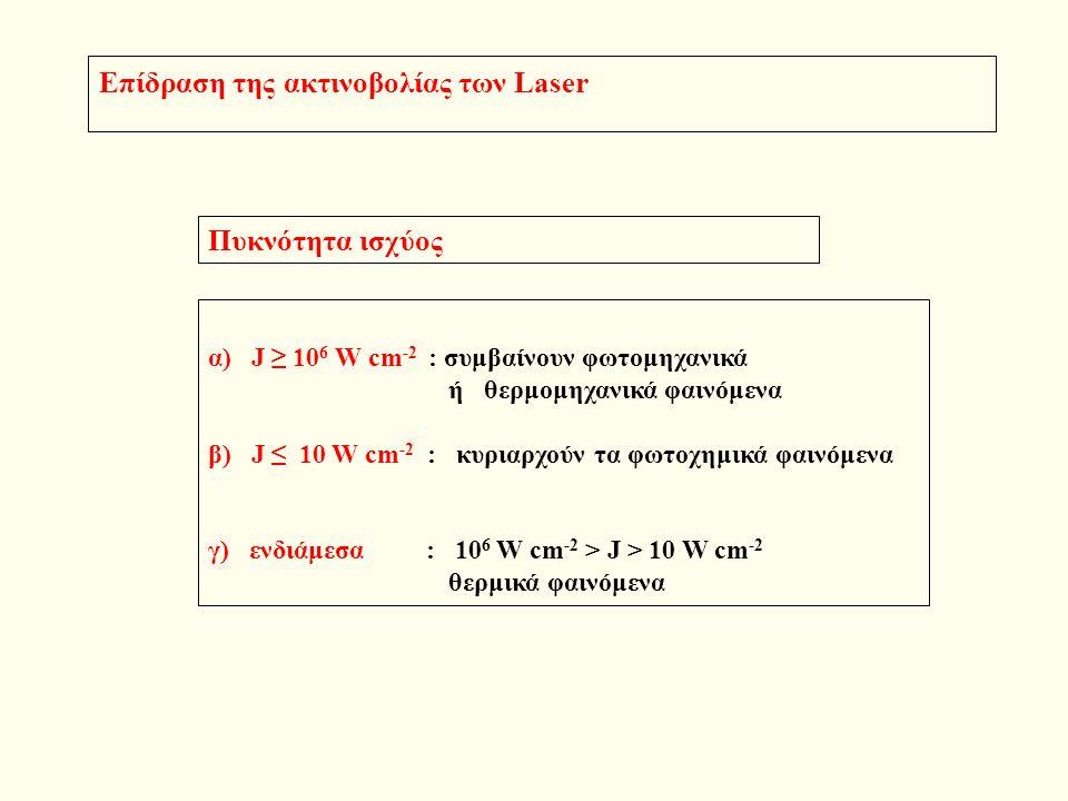 Επίδραση της ακτινοβολίας των Laser Βασικά κριτήρια: η πυκνότητα ισχύος η διάρκεια έκθεσης και το μήκος κύματος