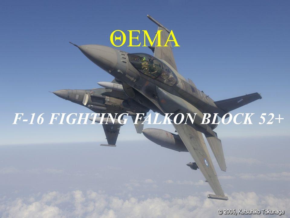 ΑΝΤΙΚΕΙΜΕΝΙΚΟΣ ΣΚΟΠΟΣ  ΕΊΝΑΙ Η ΕΝΗΜΕΡΩΣΗ ΤΟΥ ΑΚΡΟΑΤΗΡΙΟΥ ΓΙΑ ΤΑ ΧΑΡΑΚΤΗΡΙΣΤΙΚΑ ΤΟΥ ΜΑΧΗΤΙΚΟΥ ΑΕΡΟΣΚΑΦΟΥΣ F-16 Fighting Falkon Blk52+ ΩΣΤΕ ΝΑ ΕΜΠΛΟΥΤΙΣΕΙ ΤΙΣ ΕΓΚΥΚΛΟΠΑΙΔΙΚΕΣ ΤΟΥ ΓΝΩΣΕΙΣ