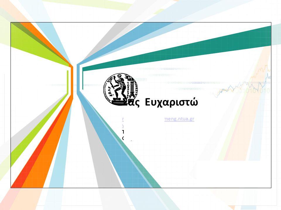 L/O/G/O www.themegallery.com Σας Ευχαριστώ mloiz@orfeas.chemeng.ntua.gr www.uest.gr Τηλ: 2107723106 Φαξ: 2107723285 mloiz@orfeas.chemeng.ntua.gr www.uest.gr