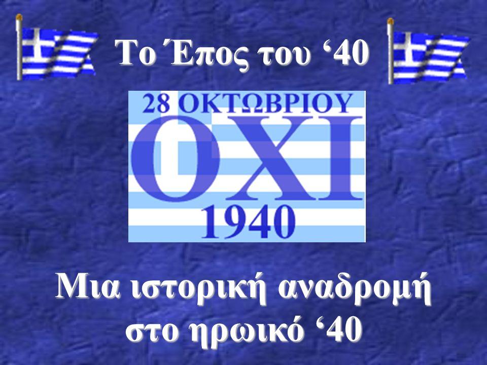 Το Έπος του '40 Μια ιστορική αναδρομή στο ηρωικό '40