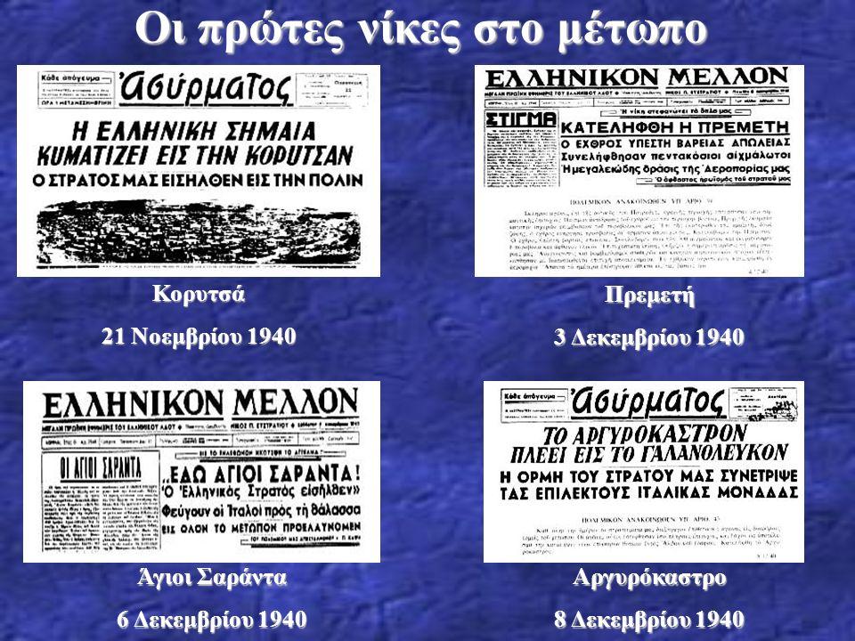 Οι πρώτες νίκες στο μέτωπο Κορυτσά 21 Νοεμβρίου 1940 Πρεμετή 3 Δεκεμβρίου 1940 Άγιοι Σαράντα 6 Δεκεμβρίου 1940 Αργυρόκαστρο 8 Δεκεμβρίου 1940