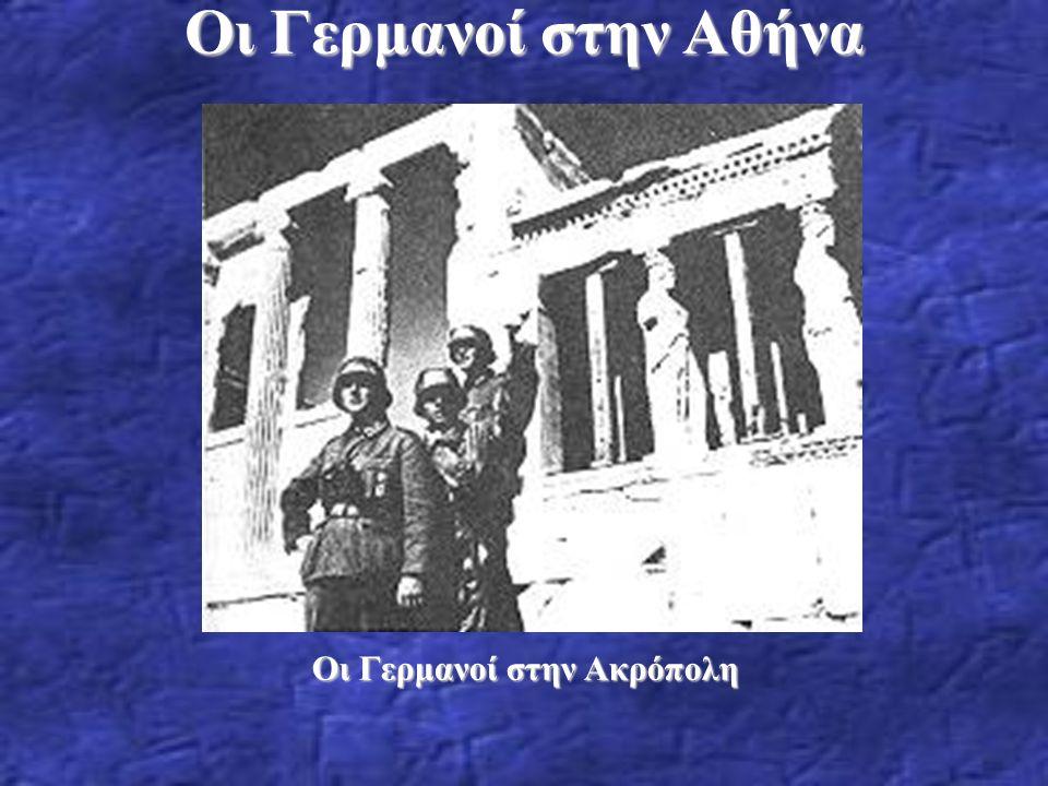 Οι Γερμανοί στην Αθήνα Οι Γερμανοί στην Ακρόπολη